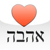Hebrew Love Messages